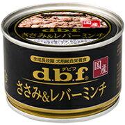 【デビフペット】ささみ&レバーミンチ160g