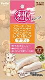 【ペティオ】素材そのまま フリーズドライ For Cat ササミ 15g