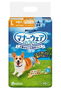 【ユニチャーム】マナーウェア 男の子用 中型犬 Lサイズ 40枚x8個(ケース販売)