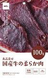 【イトウ&カンパニー】良品素材 国産牛の柔らか肉 100g