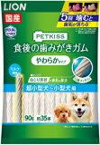 【ライオン】ペットキッス 食後の歯みがきガム やわらかタイプ 超小型犬〜小型犬用 90g
