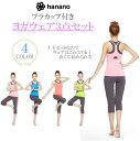 【送料無料】hanano ヨガウェア 上下 3点セット タンクトップ ブラトップ 七分丈 パンツ 伸縮 速乾 胸カップ入り インナー パッド フィットネス 4カラー