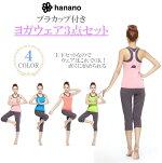 【送料無料】hananoヨガウェア上下3点セットタンクトップブラトップ七分丈パンツ伸縮速乾胸カップ入りインナーパッドフィットネス4カラー