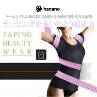 【送料無料】hananoテーピング加圧インナー補正下着姿勢矯正着圧着るだけダイエット効果Tシャツお腹回りが引き締まる