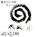 【送料無料】hanano極太バイク用チェーンロック自転車バイク盗難防止用ロングタイプ24×1000mmシンプルタイプ