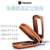 【送料無料】hanano高級ダブルスマートキーケース閉じたままスマートキー操作牛革レザーダブルポケット6カラー