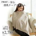 【送料無料】hanano 3WAY 高品質 授乳ケープ ストール ポンチョ 360度 安心 ナーシングケープ 麻地