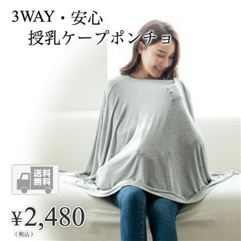 【送料無料】hanano 3WAY 高品質 授乳ケープ ストール ポンチョ 360度 安心 ナーシングケープ セルローズ繊維