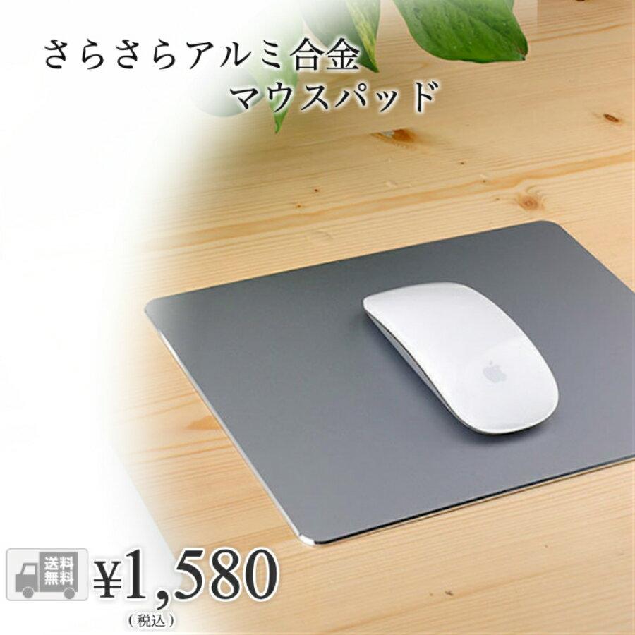 hanano 高級 アルミ 合金 マウスパッド 表面さらさら 軽量 極薄 選べる 4カラー