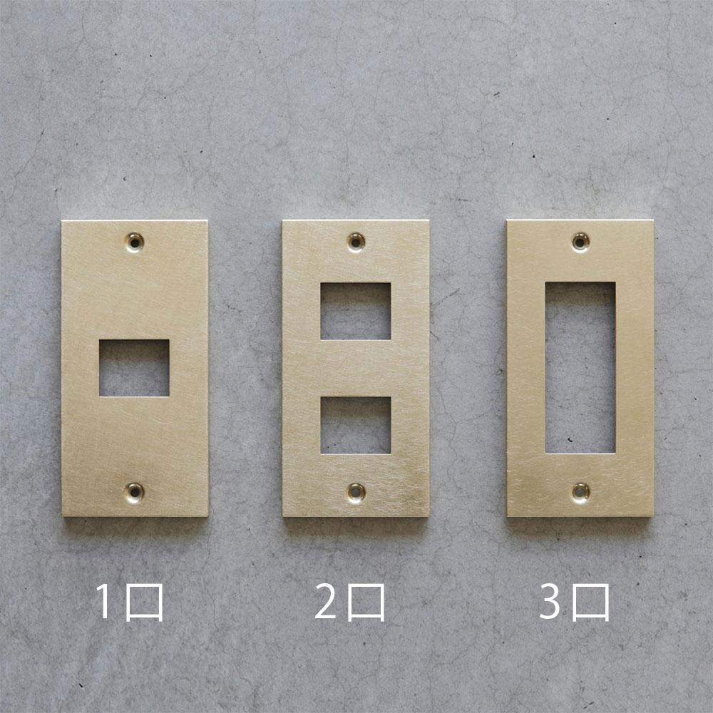 SML / SWITCH / CONCENT PLATE (Brass) 3口【メール便可 10点まで】【スイッチコンセントプレート/エスエムエル/DIY/リノベーション/コンセントカバー】[113892