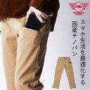 日本製 BMC スマホポケット付きチノパン メンズ ストレッチ素材 RUSH/ラ...