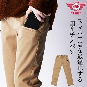 日本製 BMC スマホポケット付きチノパン メンズ ストレッチ素材 RUSH/ラッシュ 児島産 国産チノパンツ ベージュ S-4L【nations2_d19】
