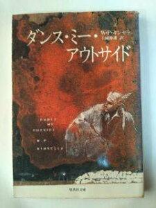ダンス・ミー・アウトサイド (集英社文庫) (文庫) W・P・キンセラ (著), 上岡 伸雄 (翻訳)