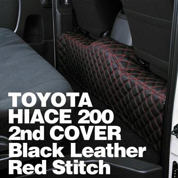 セカンドカバー ハイエース 200系 ワイド車 キルト クロスステッチ ポケット無し ブルー レッド ホワイト ステッチ エンジンマット 15分