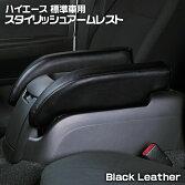 BMjapanアームレスト肘置きハイエース200系標準車ナロー車車種専用クロス柄ブラックレザーブラックステッチブルーステッチレッドステッチホワイトステッチインテリアアクセサリー