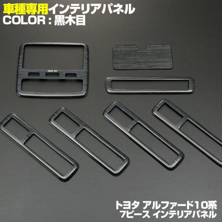 内装パーツ, インテリアパネル 10 2002(H14).5 - 2008(H20).5 7 2 3