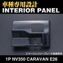 NV350 キャラバン ワイド車 2012(H24).6 - インテリアパネル ...