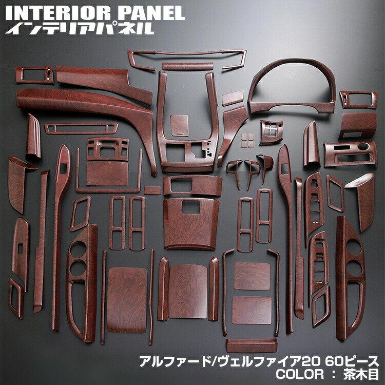 内装パーツ, インテリアパネル 20 2008(H20).5 - 2015(H27).1 60 6