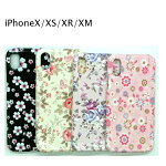 iPhoneX/XS/XR/XM スマホケース 携帯ケース プラスチック TPU 花 フラワー さくら ピンク ベージュ パープル きれい モノトーン カラフル アイフォンケース ブラック 黒 シンプル