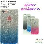 iPhone7/iPhone8/iPhoneX 柔らかいTPUプラスチックスマホケース アイフォンケース きらきらグラデーション2トーンカラー おしゃれ キラキラ ラメ