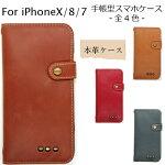 iPhone7/iPhone8/iPhoneX 本革手帳型ケース 落下防止ストラップ  カード収納 スマホケース アイフォンケース シンプル メンズ レディース