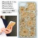 天然素材 押し花 スマホケース アイフォンケース 携帯ケースiPhoneX/8/7 iPhone8plus/7plu……