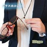 リアルレザー(鹿革)使用 グラスホルダー 眼鏡ホルダー ブラウン 調整可能 リーディンググラス サングラス おしゃれ きれい ネックレス ペンダント 変形型トップ シルバー 本革 ゴールド ブラウン ネイビー ブラック 黒 茶