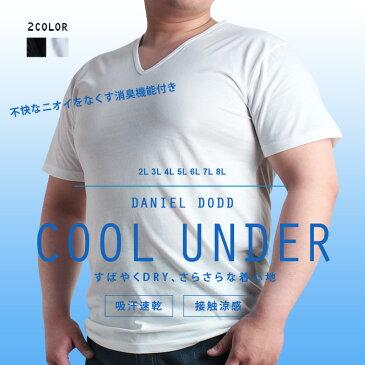 大きいサイズ メンズ DANIEL DODD 吸汗速乾 クールアンダー Vネック半袖肌着【肌着/下着】azu-15102