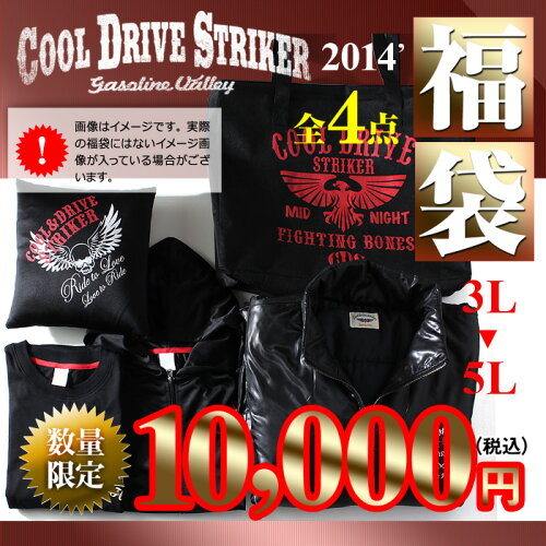 [3L・4L・5L]COOL DRIVE STRIKER 2014年 ...