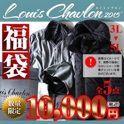 [3L・4L・5L]Louis Chavlon 2015年 福袋(...