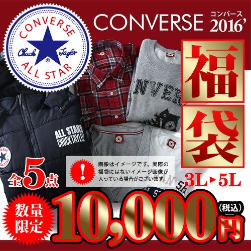 [3L・4L・5L]Converse 2016年 福袋(ブルゾン トレーナー ...