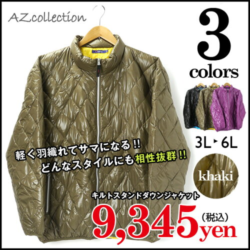 [3L・4L・5L・6L]AZ collection キルトスタンドダウンジャ...