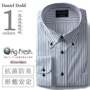 【2点目半額】長袖ワイシャツ ボタンダウンシャツ 大きいサイズ メンズ形態安定 抗菌防臭 DANIEL DODD eadn81-74