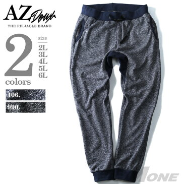 【WEB限定】【メンズ】AZ DEUX ガチャベルト杢スウェットパンツ azp-1239