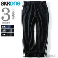 【大きいサイズ】【メンズ】SKKONE(スコーネ)サイドラインジャージパンツ【春夏新作】19391