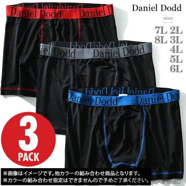 ボクサーブリーフ パンツ 3枚セット 大きいサイズ メンズ カラーステッチ【肌着/下着】DANIEL DODD azup-30000