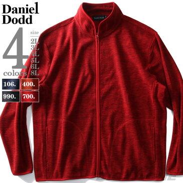 フリース ジャケット 大きいサイズ メンズ カチオンDANIEL DODD azcj-180468