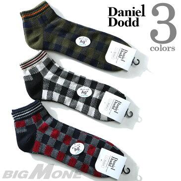 【父の日】【大きいサイズ】【メンズ】DANIEL DODD 抗菌防臭 ブロックチェック柄スニーカーソックス【靴下】azsk-17506