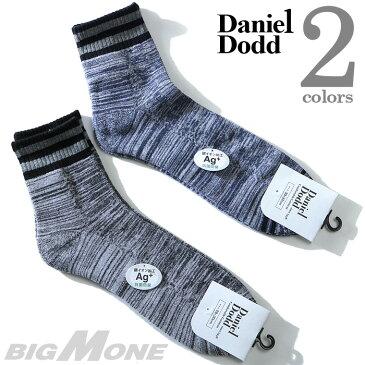 【父の日】【大きいサイズ】【メンズ】DANIEL DODD 抗菌防臭 杢アンクルソックス【靴下】azsk-17508