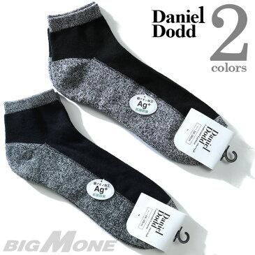 【父の日】大きいサイズ メンズ DANIEL DODD ソックス 抗菌防臭 無地 底パイル スニーカーソックス 靴下 azsk-17527