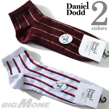 【父の日】大きいサイズ メンズ DANIEL DODD 抗菌防臭 ストライプ柄 スニーカー ソックス 靴下 春夏新作 azsk-209065