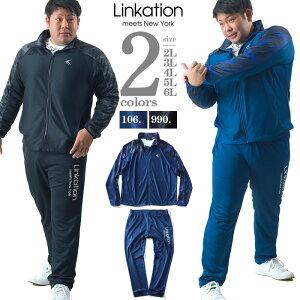 大きいサイズ メンズ ジャージ上下 セットアップ 吸汗速乾 スムス アスレジャー スポーツウェア LINKATION la-jj200427