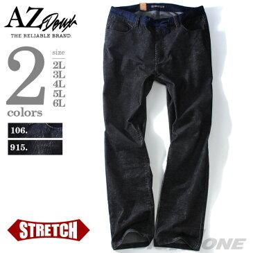 【WEB限定】【メンズ】AZ DEUX コーデュロイイージーパンツ azp-1218