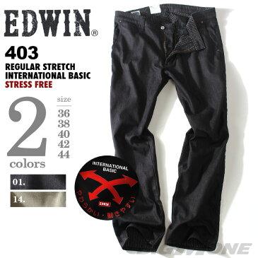 大きいサイズ メンズ EDWIN(エドウィン) 403 ソフトフレックス トラウザージーンズ INTERNATIONAL BASIC s403s