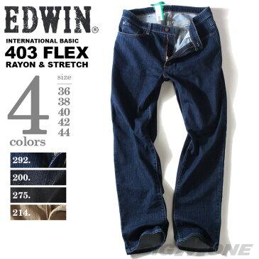 大きいサイズ メンズ EDWIN(エドウィン) 403 ソフトフレックス レギュラーストレートジーンズ INTERNATIONAL BASIC f403