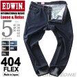 【送料無料】【大きいサイズ】【メンズ】EDWIN(エドウィン) 404 ルーズフレックス ストレッチ ジーンズ INTERNATIONAL BASIC f404k