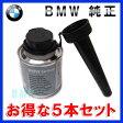 BMW 純正 フューエルクリーナー ディーゼル添加剤(100ml) 5本セット MINIも対応【あす楽】