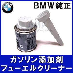 BMW純正フューエルクリーナー・ガソリン添加剤