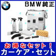 【BMW純正】BMW カーケアセット