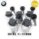 BMW 純正 フューエルクリーナー ディーゼル添加剤 100ml 10本セット